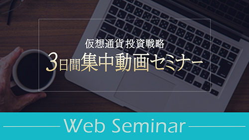 仮想通貨投資戦略 3日間集中動画セミナー