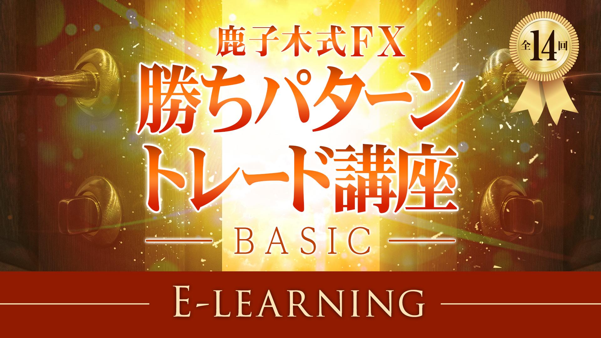 鹿子木式勝ちパターントレード講座ベーシック