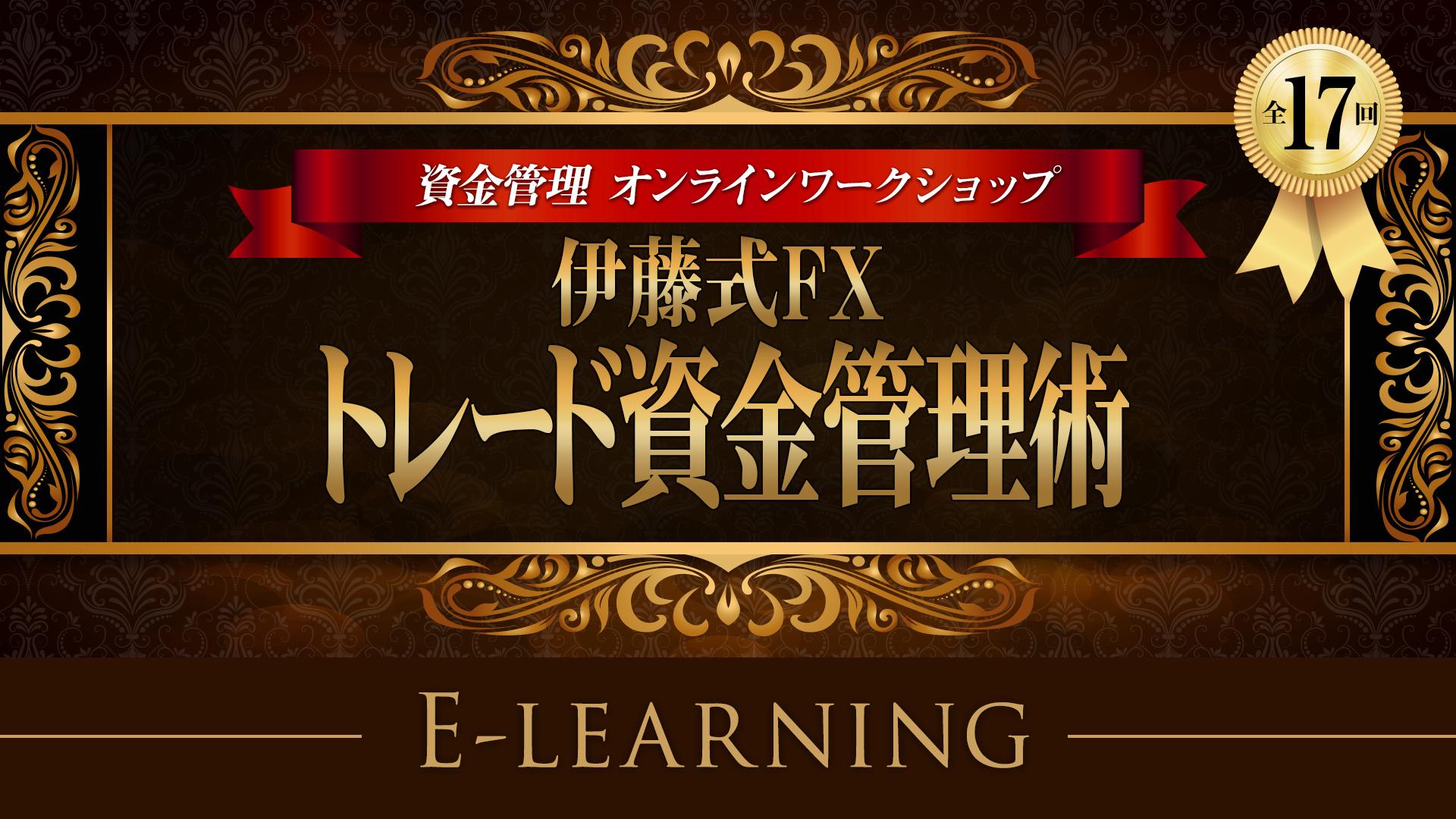 伊藤式FXトレード資金管理術