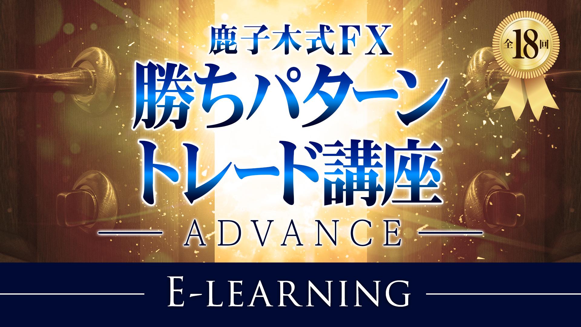 鹿子木式勝ちパターントレード講座アドバンス